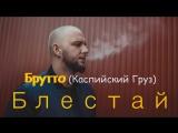 Брутто (Каспийский Груз) - Блестай (ft. Isupov) (2018) - YouTube