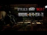 S.T.A.L.K.E.R. Shadow of Chernobyl - Вариант Омега 2. Холодное лето 2014-г стрим #11