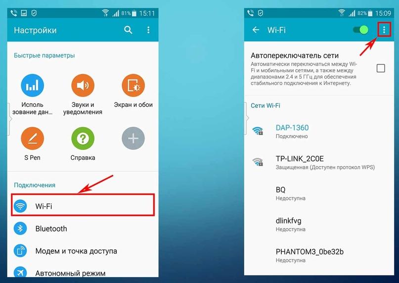 Как подключить Android смартфон к Wi-Fi через WPS