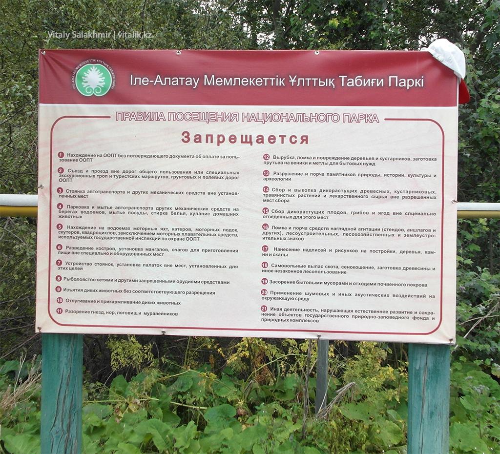 Запреты в горах Алматы, Иле-Алатауский парк 2018