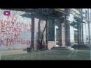 Украина Антисемиты изрисовали здания в центре Одессы