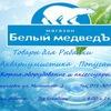 """РЫБАЛКА АКВАРИУМИСТИКА МАГАЗИН """"БЕЛЫЙ МЕДВЕДЬ"""" В"""
