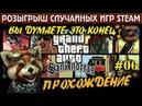 06 Grand Theft Auto San Andreas ► РОЗЫГРЫШ ИГР STEAM КОНЕЦ БЛИЗОК GPON in Game.