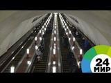 Обзор прессы в московском метро разрешат фото- и видеосъемку - МИР 24