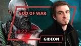 God of War - Gideon - 22 выпуск