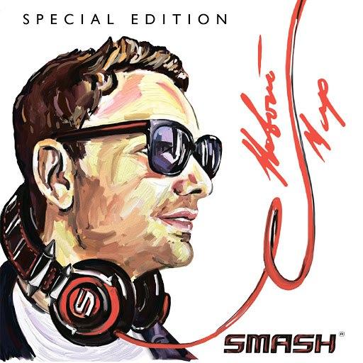 Smash альбом Новый мир (Special Edition)