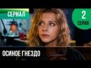 ▶️ Осиное гнездо 2 серия - Мелодрама