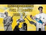 Skinner Show: топ 5 экспериментов над людьми