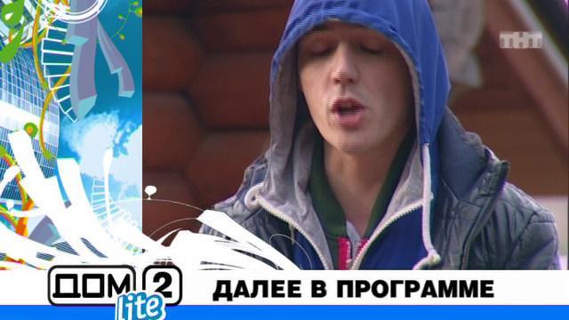 ДОМ-2 Lite 2740 день Дневной эфир (10.11.2011)