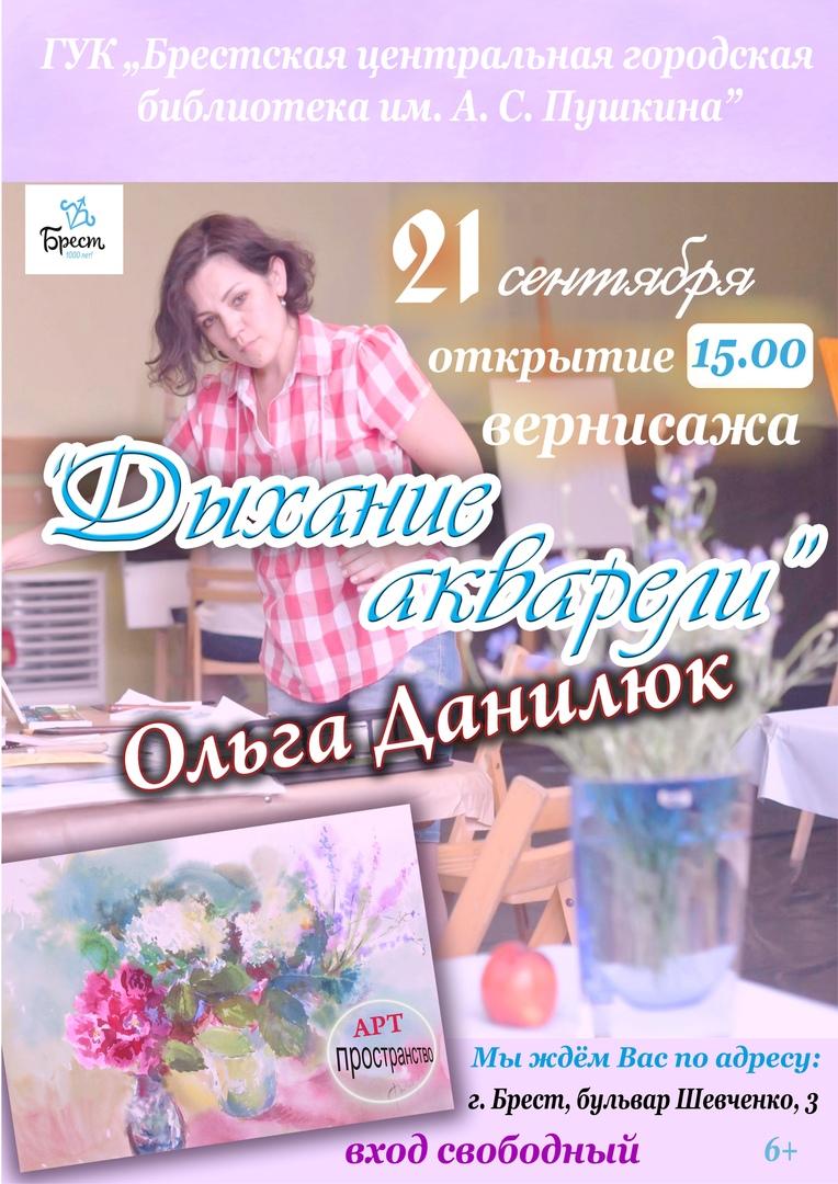"""Открытие  арт - пространства в библиотеке. Вернисаж Ольги Данилюк """"Дыхание акварели"""""""