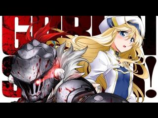 [HaronMedia] Убийца гоблинов / Goblin Slayer - 1 серия (Linad & Melani)