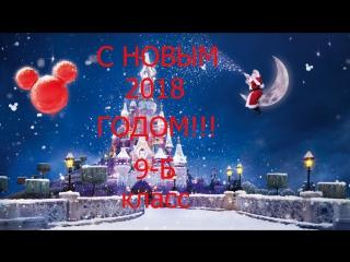 Новогодний клип 9-Б класс. #ИнфошколаНГ #МРеспублика