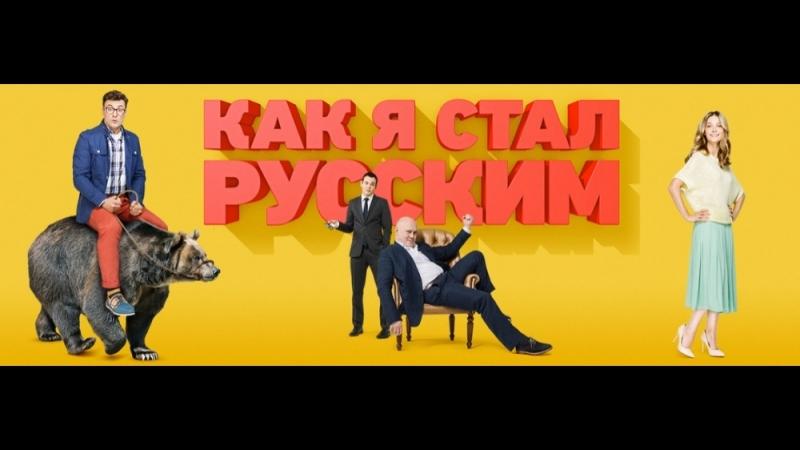Как я стал русским 1 сезон 15 серия