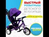 Розыгрыш детского велосипеда! Последний шанс принять участие!