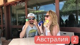 Австралийская кухня, винодельня, пляжи и розыгрыш бутылки рома часть 2