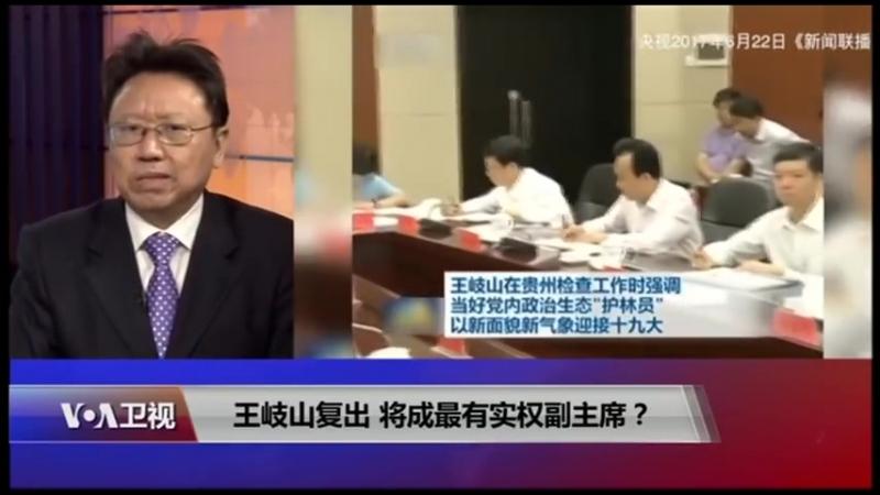 焦点对话:王岐山复出,将成最有实权副主席? YouTube