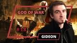 God of War - Gideon - 18 выпуск