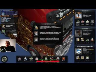 ● Euro Truck Simulator 2 ● Multiplayer ●