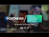 28.12 | ТОП-5 полезных гаджетов 2017 года