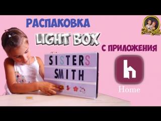 Light box/Home/Приложение Home/Светодиодный ночник/Sisters Smith
