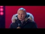 Выступление Путина на Манежной площади 18 марта 2018 года