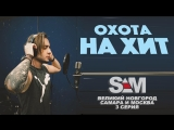 Охота на хит Реалити ФРИДОМ 3 серия Великий Новгород Cамара Москва Сэм