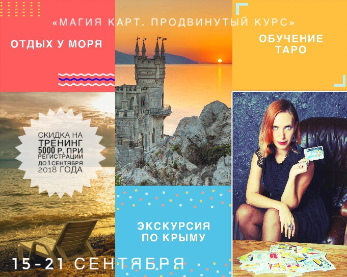 Крымская школа таро непутевый ученик в школе магии 1 сезон 25 серия