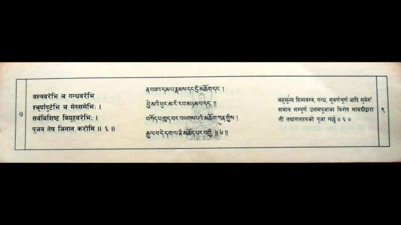 Bhadracarī-praṇidhāna Chanting