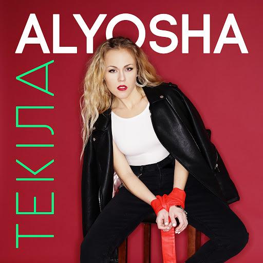Alyosha альбом ТЕКІЛА