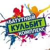 "БАТУТНЫЙ КОМПЛЕКС ""КУЛЬБИТ"""
