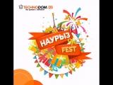 Наурыз Fest