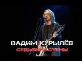 Вадим Курылёв - Судьбы и стены