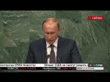 Выступление Путина на Генеральной Ассамблее ООН
