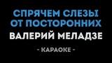 Валерий Меладзе - Спрячем слезы от посторонних (Караоке)