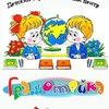 """Детский центр """"Грамотейка"""", Н.Новгород"""