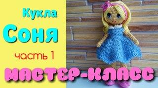 Амигуруми: мастер-класс и схема Куклы Сони. Часть 1. Игрушки вязаные крючком.