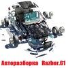 Авторазборка Razbor61