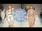 ПЛАТЬЯ НА НОВЫЙ ГОД ДЛЯ ПОЛНЫХ ЖЕНЩИН, ДЕВУШЕК, МОДА 2018-ГОД.