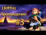прохождение The Hobbit на русском ПК версия ч #3
