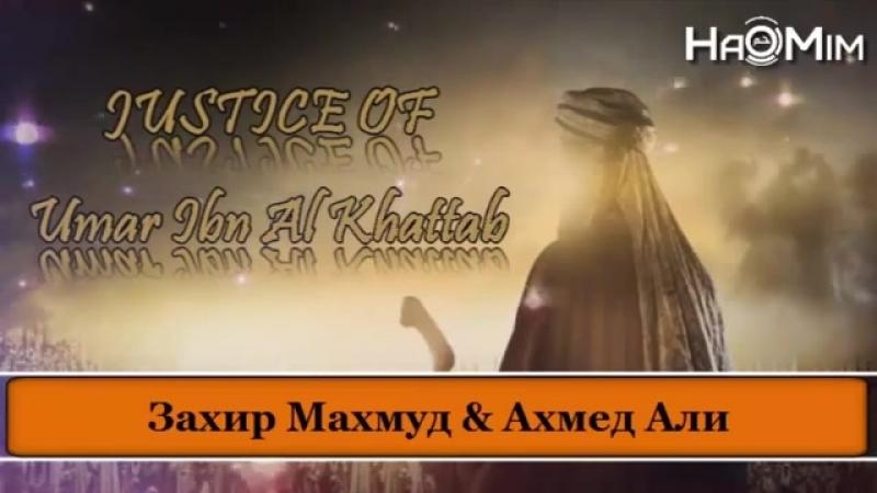 Справедливость Умара ибн аль-Хаттаба _ Захир Махмуд Ахмед Али [HaMim Media].mp4