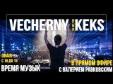 VECHERNY KEKS с Валерием Равковским на радио Нелли-Инфо