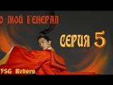 [Fsg Reborn] О, мой генерал   Oh My General - 5 серия