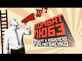 Комбат Любэ - Юбилей Игоря Матвиенко (HD)