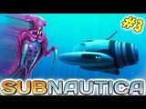 Subnautica #3 Нападение Нового Монстра. Построил Подводную лодку Мотылек и Инопланетная штуковина