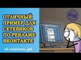 как продвигать сетевой бизнес во ВКонтакте