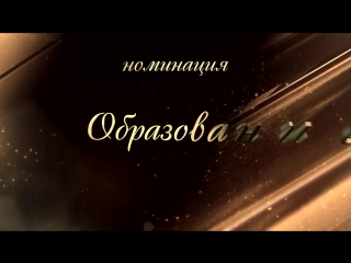 НОЯБРЬСК24 Церемония вручения премии Человек года 2017