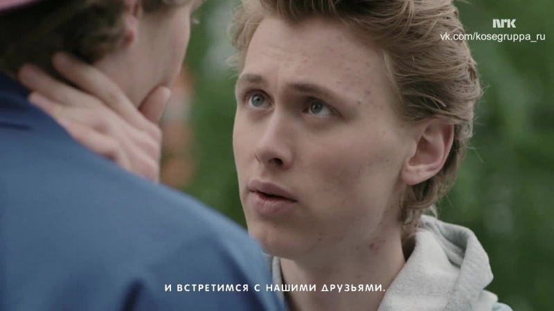 SKAM 10 серия 4 сезона(русские субтитры)