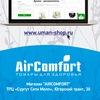 """Магазин товаров для здоровья """"AirComfort"""""""
