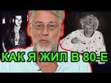 Жизнь в СССР. Звуки МУ Артемий Троицкий