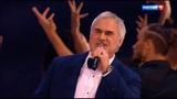 Валерий Меладзе - Свобода или сладкий плен (Песня года 2017)